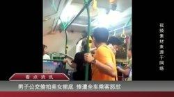 男子公交车偷拍女生裙底 被乘客当场抓住 怒抢手机现大量不雅图片