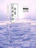 EXO之我和你的相遇小说封面