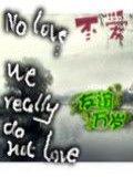 無愛我們真的不會愛