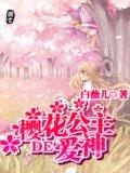 樱花公主的爱神