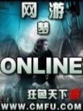 網游之夢Online