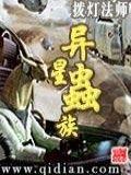 異星蟲族小說封面