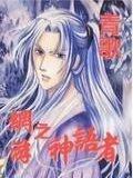 網游之神語者小說封面