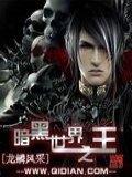 暗黑世界之王