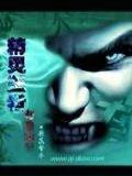 精灵王者与吸血鬼