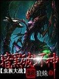 蟲族大戰暗黑破壞神