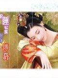 沉睡公主附身傳奇