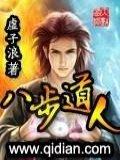 八步道人小说封面