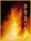 涅盤傳小說封面