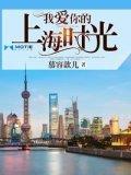 我愛你的上海時光