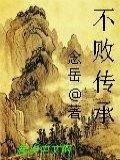 东方不败之不败传承