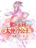 紫色系列之天使冷公主