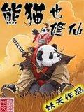 熊猫也修仙