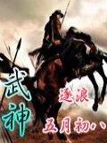 武神(逐浪)