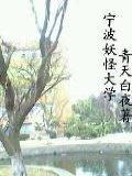 宁波妖怪大学