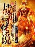 神仙道之战神传说