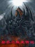異界之魔龍傳說