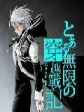 無限的穿越戰記小說封面
