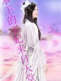 本王的王妃来自天堂