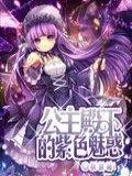 公主殿下的紫色魅惑