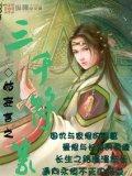 三(san)千(qian)符(fu)篆(zhuan)