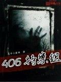 406特案組小說封面