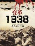 變革1938