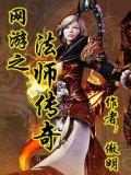 網游之法師傳奇小說封面