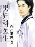 男婦科醫生