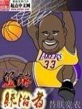 籃球統治者