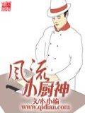 風流小廚神
