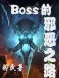BOSS的邪恶之路