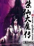 紫仙大魔传