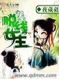 脫線女主小說封面