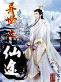 异世之仙途小说封面