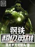 超級鋼鐵英雄