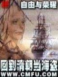 回到清朝当海盗