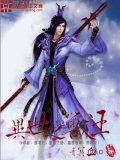 異世之獸王