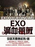 EXO:滴血蔷薇