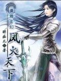 鳳火天下小說封面