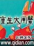 重生大閘蟹