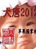 大唐2012