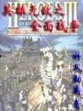 英雄無敵之全面戰争的封面