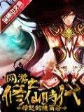 網游之修仙時代(書坊)小說封面