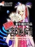 奇葩陰陽師小說封面