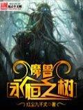 魔獸永恒之樹小說封面
