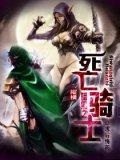 暗黑之死亡騎士
