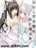 综漫之百合物语小说封面