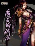 魔王的嬌妻