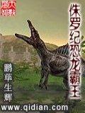 侏羅紀恐龍霸王